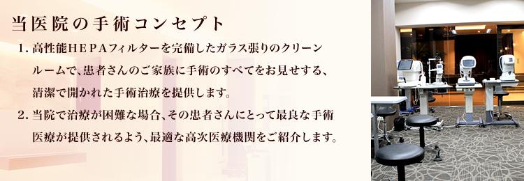金沢 文庫 アイ クリニック