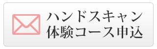 ハンドスキャン体験コース申込