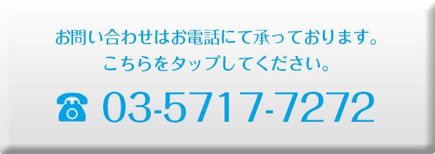 お電話での問い合わせ