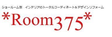 ショールーム型 インテリアのトータルコーディネート&デザインリフォーム *Room375*