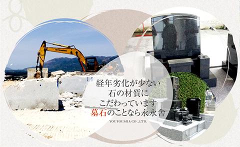 良い石・良い施工の墓石は東京都...